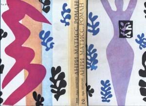 Henri-Matisse-roman-russe-2-tomes